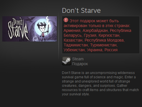 Dont Starve (Steam Gift / RU / CIS)