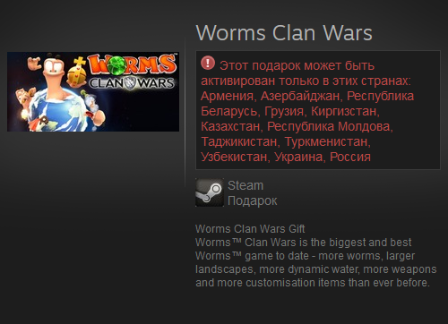 Worms Clan Wars (Steam Gift / RU / CIS)