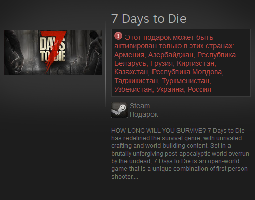 7 Days to Die (Steam Gift / RU / CIS)
