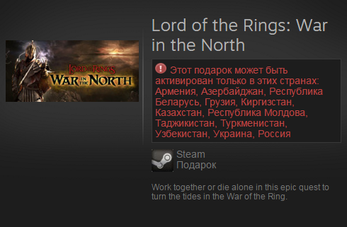 Lord of the Rings: War in the North (Steam Gift / RU)