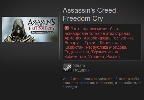 Assassins Creed Freedom Cry (Steam Gift / RU / CIS)