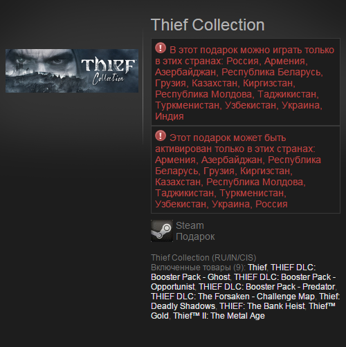 Thief Collection (Steam Gift / RU / IN / CIS)