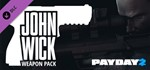 PAYDAY 2: John Wick Weapon Pack DLC - Steam Key / ROW