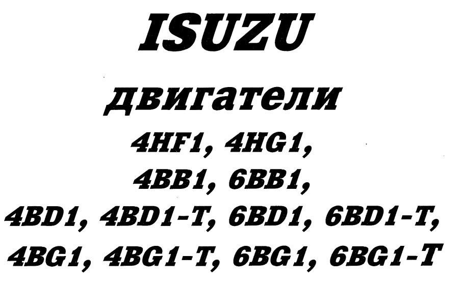 Isuzu двигатели 4H 4B 6B