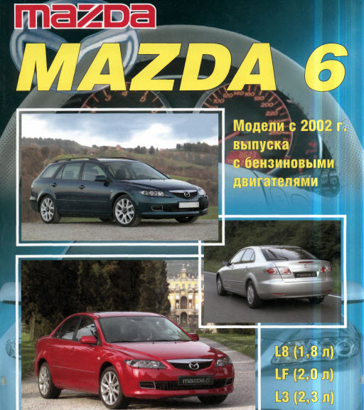 Mazda 6 (02-08г)