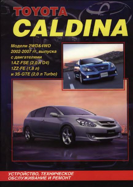 Toyota_Caldina 1992-2007г.