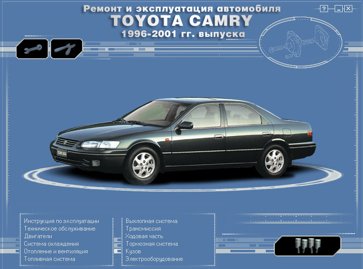 Toyota_Camry_96-01 (мультимедиа)