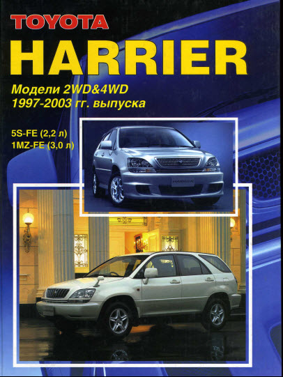 Toyota_Harrier 97-03г
