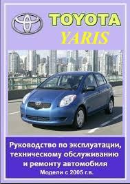 Toyota_Yaris (мультимедиа)