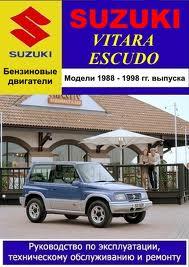 Suzuki_Vitara__Escudo_88-98г