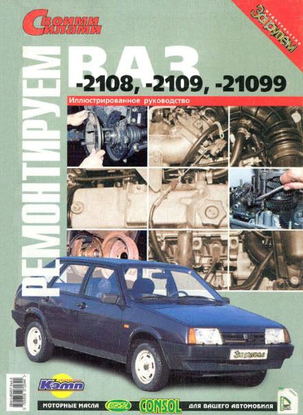 Ваз_08 -09 -099  (мультимедиа) и pdf