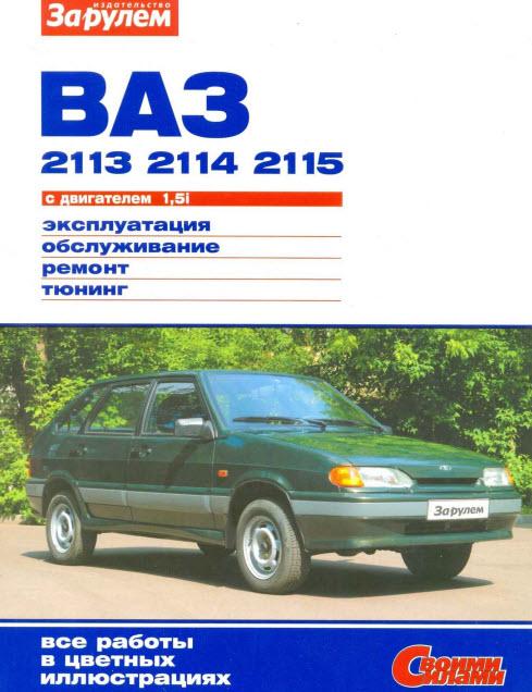 Ваз_13-15  (мультимедиа) и pdf+каталог