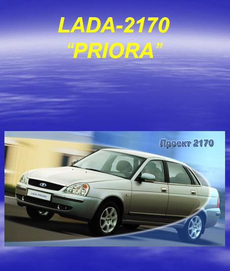Ваз_Priora (мультимедиа) и pdf