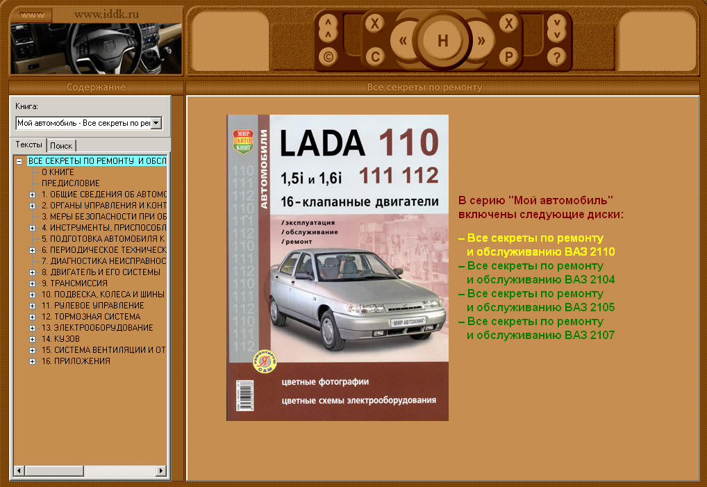 Ваз_2110-12 (мультимедиа) и pdf