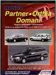 Honda Partner, Orthia, Domani.  Устройство, техническое обслуживание и ремонт.
