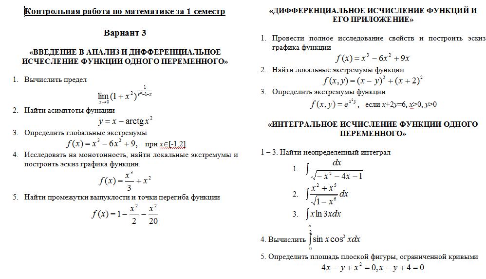 Контрольных по заочников решебник математике для