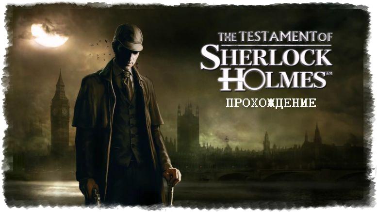 Dr.Alex] Последняя воля Шерлока Холмса - Прохождение