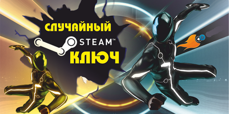 Купить Aхрененный Steam Ключ - Игры до 399 Рандом ключ ценой от 79 руб. от продавца Mr.Raritet