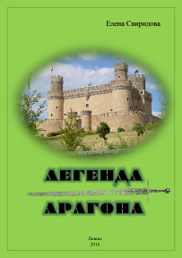 Свиридова Е. Легенда Арагона