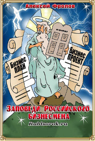 Фролов А. Заповеди российского бизнесмена