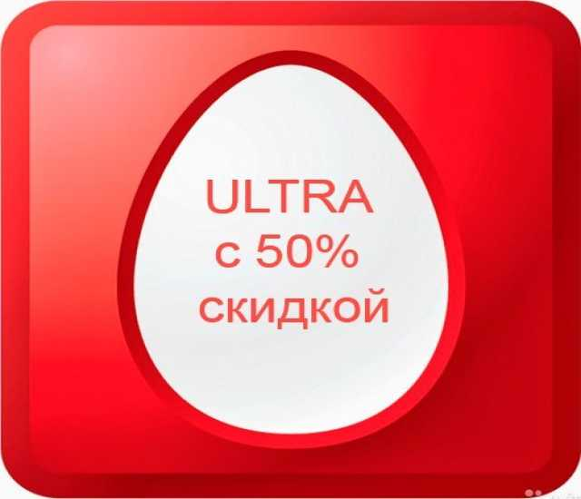 MTS code for a 50% discount on the ULTRA tariff