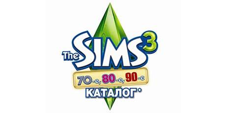 Купить The Sims 3 70-е, 80-е, 90-е - Игровой аккаунт Origin