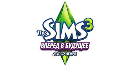 Купить The Sims 3 Вперед в будущее - Игровой аккаунт Origin