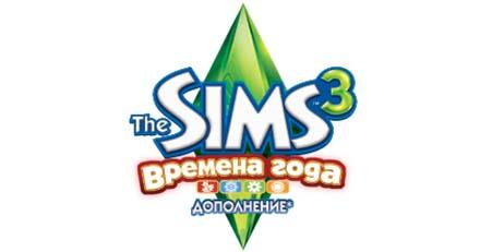 Купить The Sims 3 Времена года - Игровой аккаунт Origin