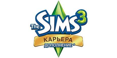 Купить The Sims 3 Карьера - Игровой аккаунт Origin