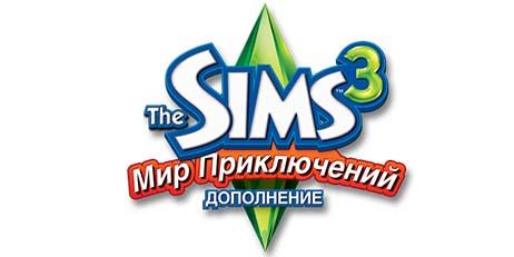 Купить The Sims 3 Мир Приключений - Игровой аккаунт Origin