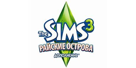 Купить The Sims 3 Райские острова - Игровой аккаунт Origin