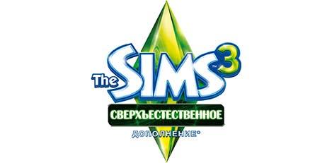 Купить The Sims 3 Сверхъестественное - Игровой аккаунт Origin