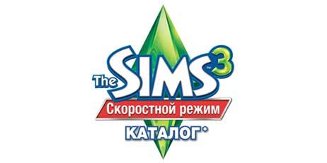 Купить The Sims 3 Скоростной режим - Игровой аккаунт Origin