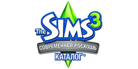 Купить The Sims 3 Современная роскошь - Игровой аккаунт Origin