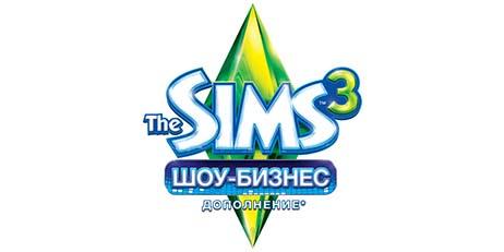 Купить The Sims 3 Шоу-бизнес - Игровой аккаунт Origin