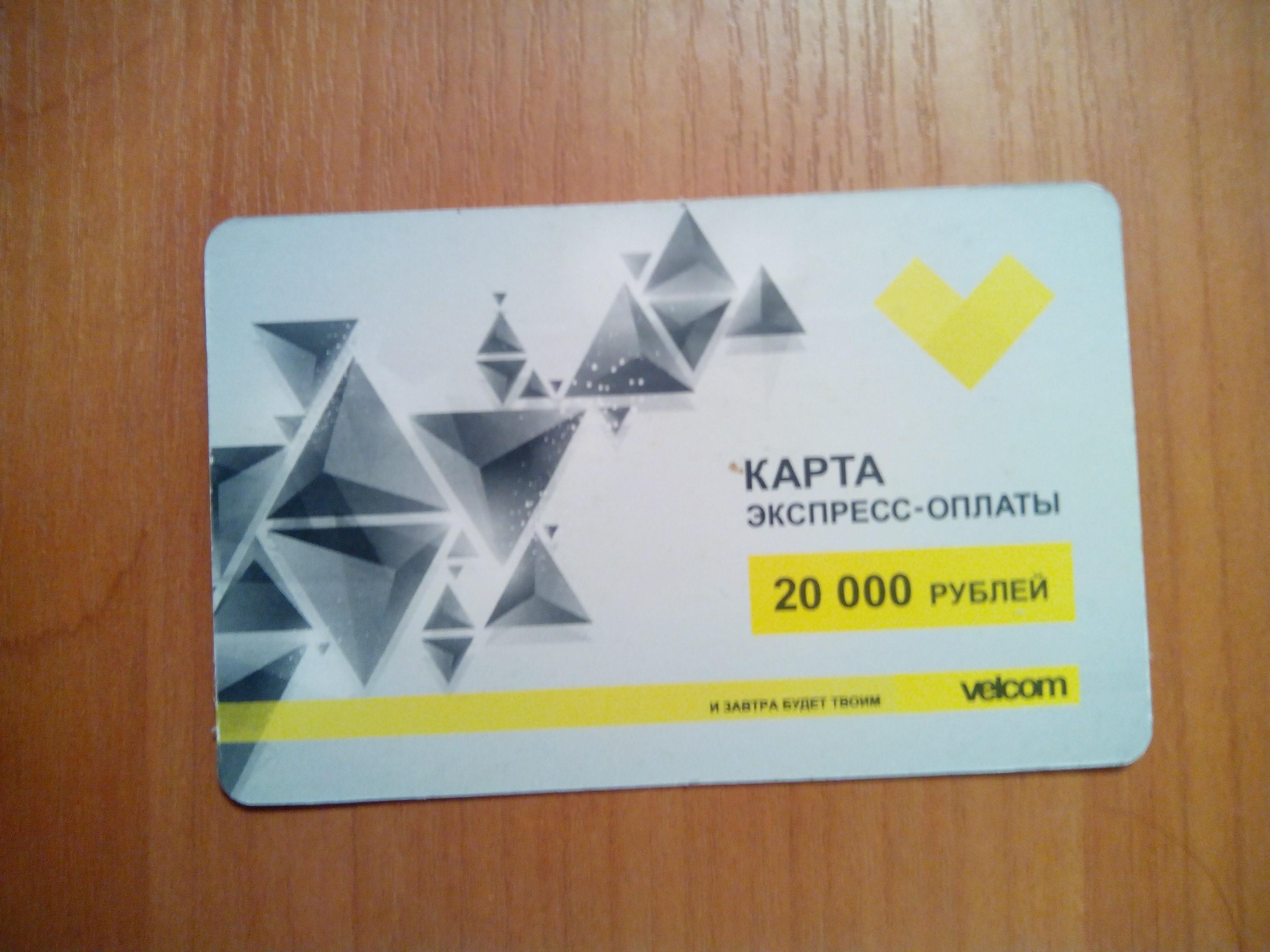 Карта экспресс-оплаты Velcom (Велком)