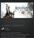 Assassins Creed III 3 (Steam Gift Region Free / ROW)