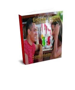 книга секреты уличных знакомств филипп богачев