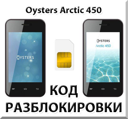 Разблокировка oysters arctic 350 от оператора
