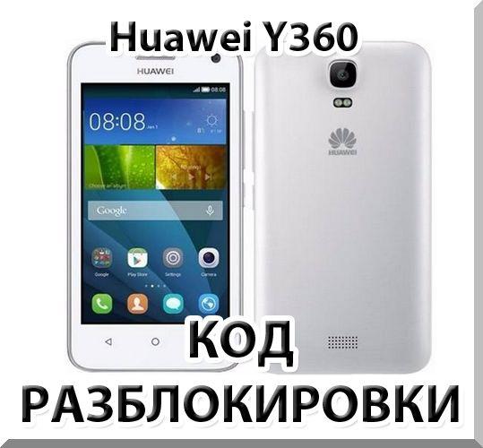 Huawei Y Network Unlock Code