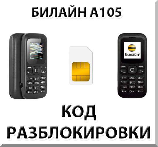 Виртуальный телефонный номер билайн