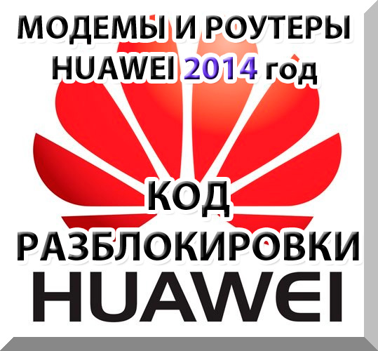 Unlock modems and routers Huawei (2014) Code.
