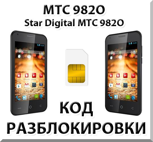 Разблокировка телефона МТС 982O (Star Digital). Код.