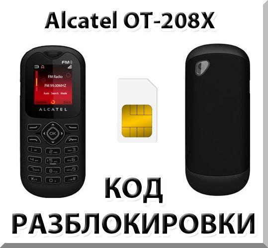 как разблокировать alcatel ot232