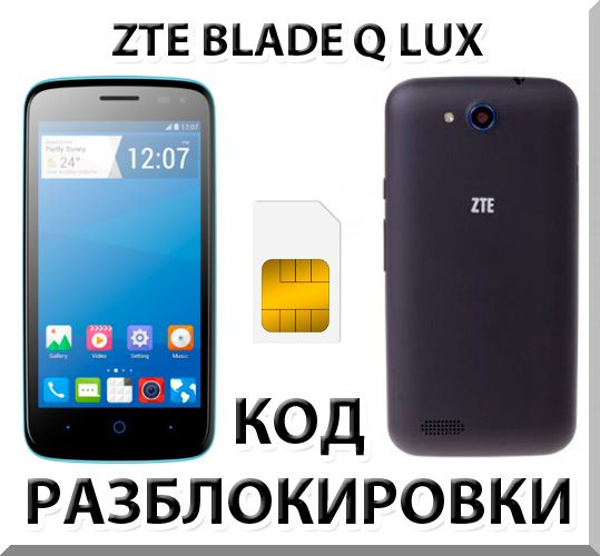 keep the zte blade q lux unlock experience problem