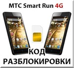 MTS Smart Run 4G. Network Unlock Code (NCK).