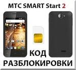 MTS phone unlocking SMART Start 2. Code.