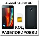 4Good S450m 4G. Network Unlock Code.