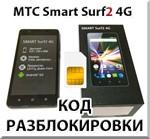 MTS Smart Surf2 4G. Network Unlock Code (NCK).