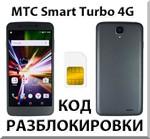 MTS Smart Turbo 4G. Network Unlock Code (NCK).